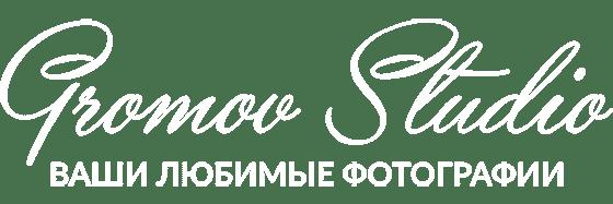 Gromov Studio | Ваши любимые фотографии msk
